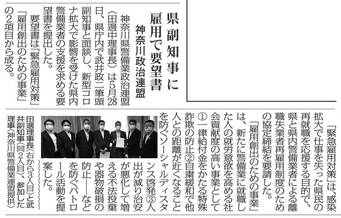 警備保障タイムズ273号(6月11日発行)